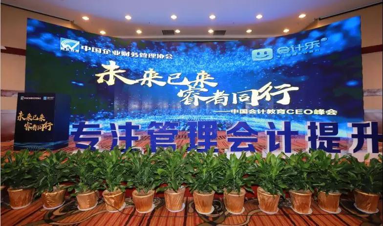 会计乐主办的中国会计教育CEO峰会在厦门盛大召开