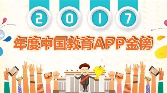中国教育APP金榜发布 优志愿荣登高考志愿填报类APP