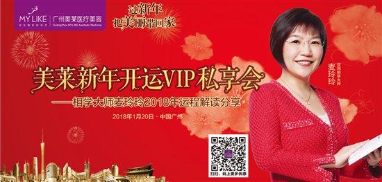 麦玲玲2018狗年运程 1月20日广州美莱医疗美容首度开讲开运整形