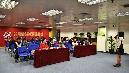 深圳市宝安区首届儿童安全主题演讲大赛落幕
