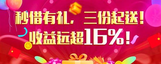 现在投秒借,更惠赚,收益远超16%!-焦点中国网
