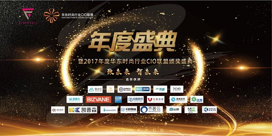 2017廣州IT技術創新峰會暨大連市CIO協會年會:未來CIO引領企業變革