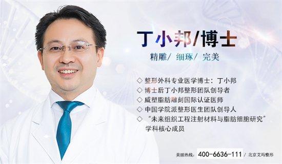 包膜挛缩治疗大师丁小邦博士