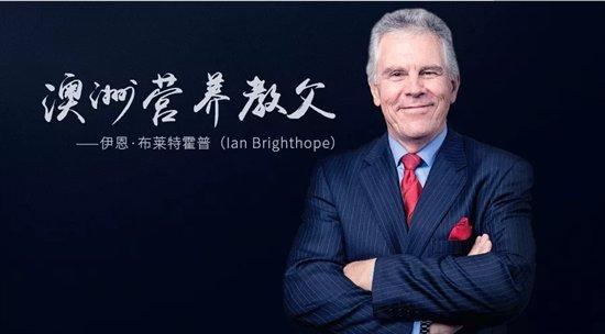 澳洲营养教父伊恩·布莱特霍普(Ian Brighthope)