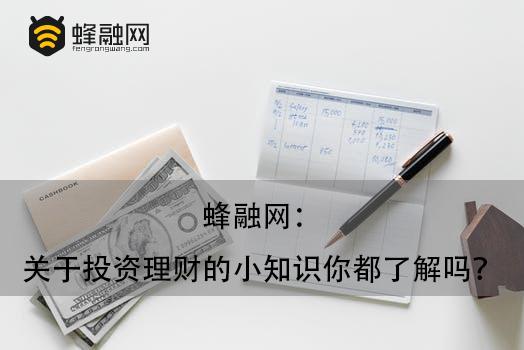 蜂融网:关于投资理财的小知识你都了解吗?