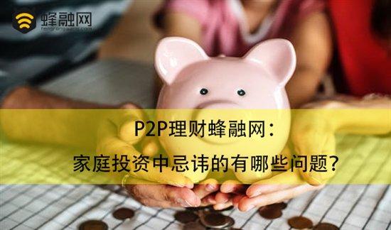 P2P理财蜂融网:家庭投资中忌讳的有哪些问题?