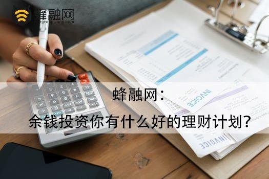 蜂融网:余钱投资你有什么好的理财计划?