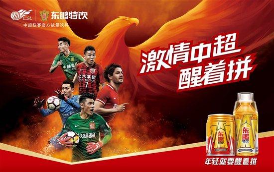 关爱中国足球发展,东鹏特饮为U23?#20013;?#36171;能