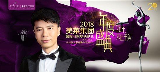 """""""20年,不止于美""""2018广州美莱周年庆盛大启幕!"""