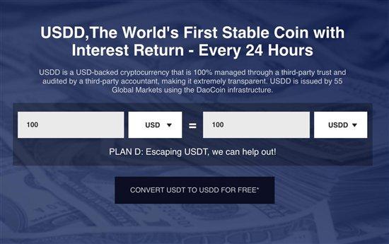 全球首个有息稳定币USDD登场