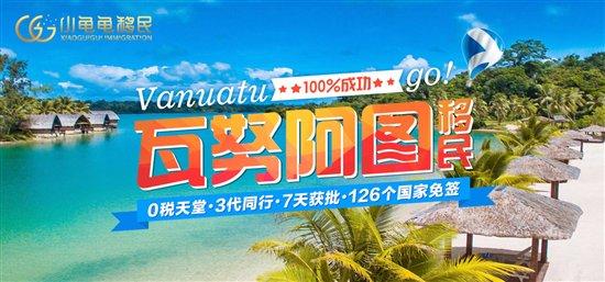 牛Skr人!拥有瓦努阿图护照,畅游129个国家和地区