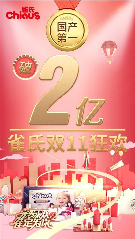 雀氏双11全网销售额超2亿元,连续7年获得国内纸尿裤行业销量冠军