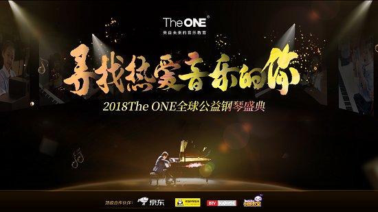 The ONE 全球公益钢琴盛典各大赛区决赛顺利闭幕