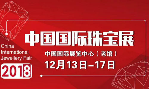 云掌柜参展12月北京国际珠宝展,张贵平