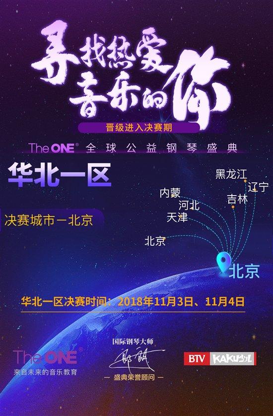 The ONE 2018全球pt游戏官网钢琴盛典华北赛区决赛在京顺利举行