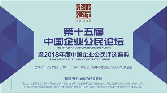 中国企业公民论坛议程公布,这些嘉宾将会这么说…   21会议周