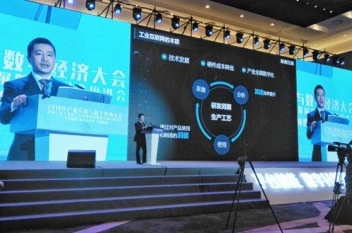 树根互联梁在中:连接、平台和应用构成了工业互联网三大核心竞争力