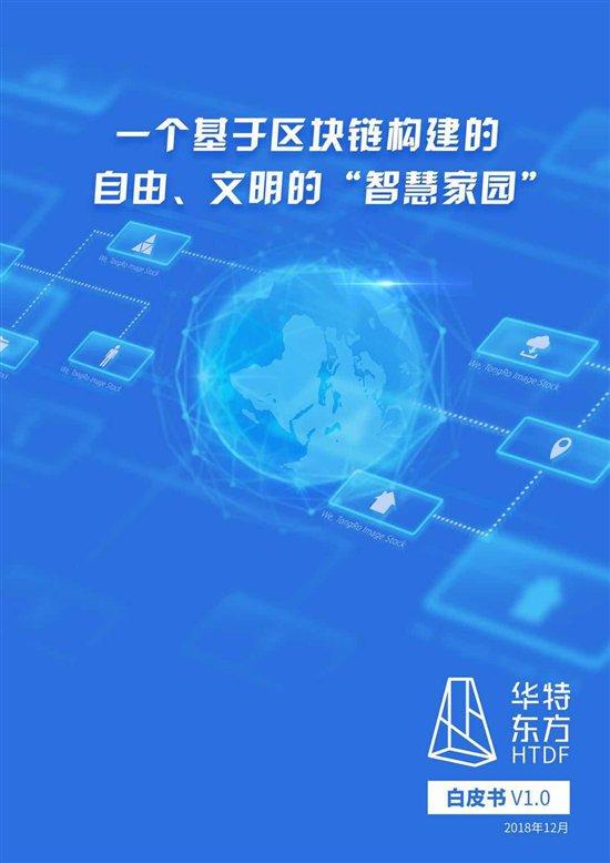 """七大应用场景,华特东方打造世界第一个""""智慧家园"""""""