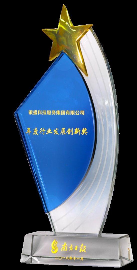 以创新为驱动力,银盛集团荣获年度行业发展创新奖