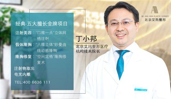 北京艾玛艺美整形取出假体乳腺【丁小邦为您解答】