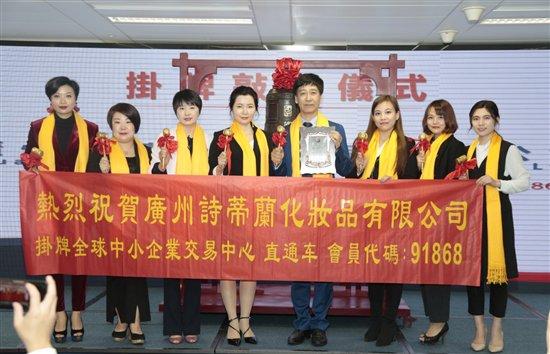 敲钟!共同见证诗蒂兰香港挂牌里程碑时刻!