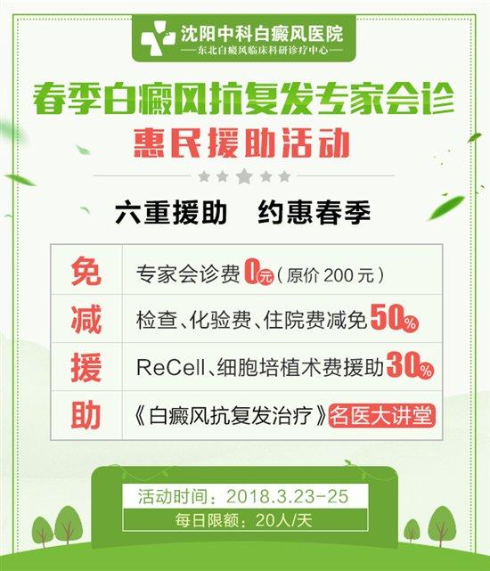 3月23-25日,沈阳中科春季白癜风抗复发专家会诊惠民援助活动启动