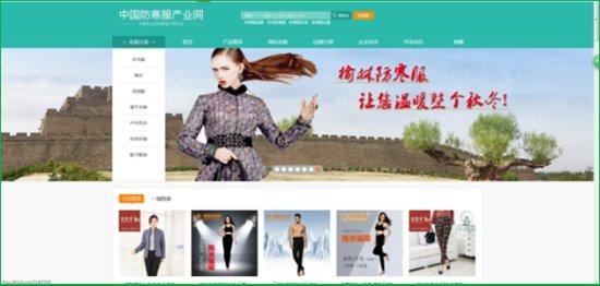 中国防寒服产业网带给你别样的舒适体验
