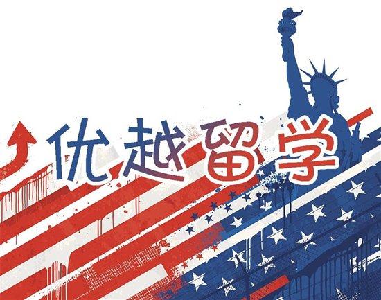 南京美国申请中介优越留学申请实力怎么样?值