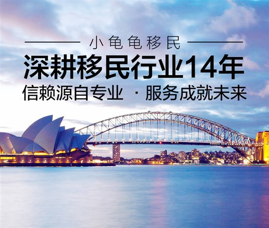 小龟龟移民:澳洲309/100配偶移民签证申请指南