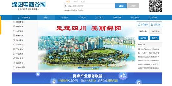 网库集团助力绵阳电商谷企业单品腾飞-焦点中国网