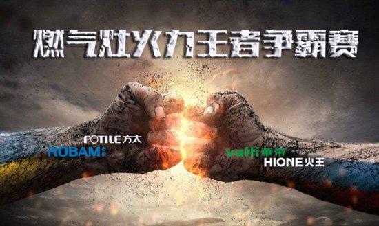 """""""火拼""""大火力灶具,最高做到5.23KW,简直逆天!"""