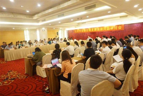 优投金服出席协会互金合规发展法律问题研讨会