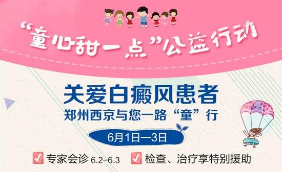 """情系儿童白癜风患者:郑州西京六一""""童心甜一点""""公益行动"""