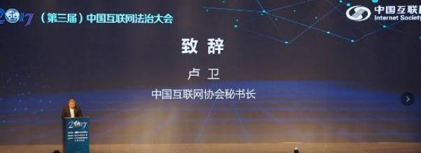 海银会受邀出席第三届中国互联网法治大会,助力互联网创新发展-焦点中国网
