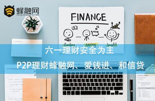 融网 和信贷 爱钱进