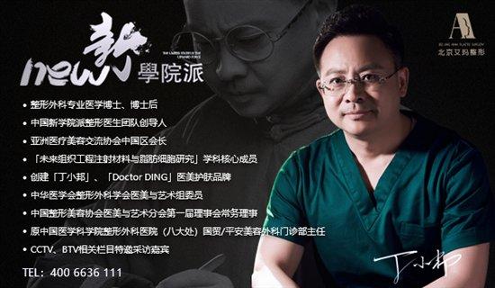 北京艾玛整形医院