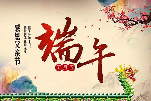 """粽夏端午·父爱随行——有一种与""""粽""""不同的感动,叫爸气十足!"""
