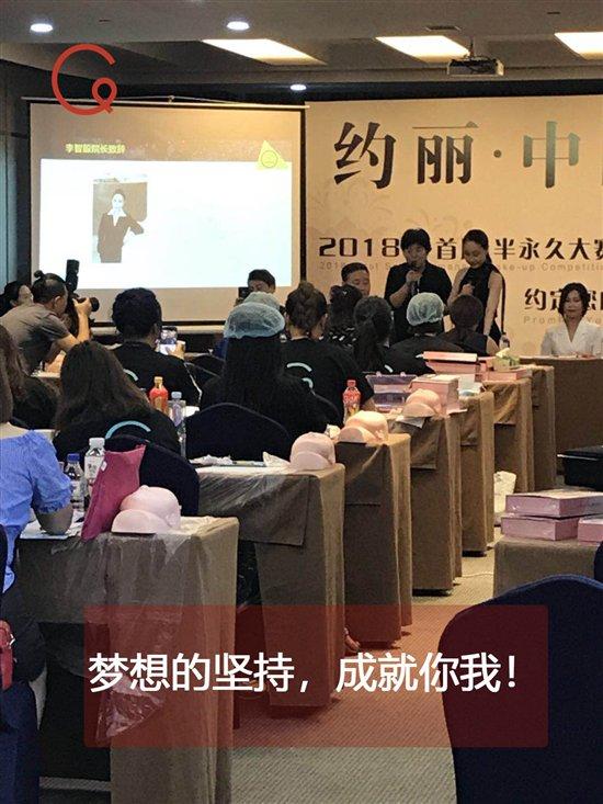 """祝贺""""约丽中国——半永久大赛"""" 圆满落幕"""