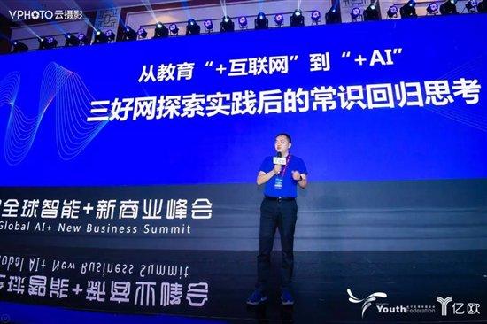 """三好网创始人&CEO何强:好老师仍是当下""""AI+教育""""的核心"""