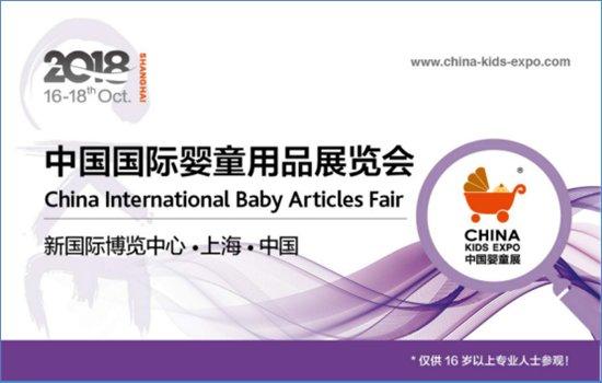 CKE中国婴童展即将绽放申城 真正一站式高端母婴用品采购平台