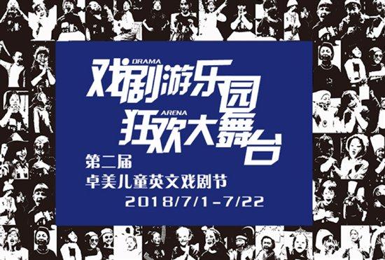 2018卓美教育英文戏剧节,今夏带你狂欢!