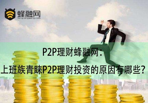 P2P理财蜂融网:上班族青睐P2P理财投资的原因有哪些?