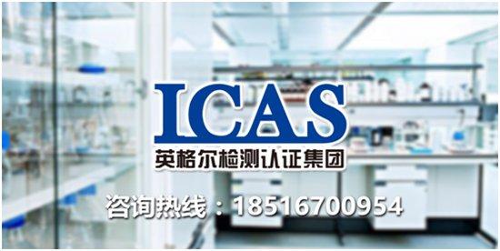 ICAS英格尔:ECHA发布最新REACH法规PAHs 企业需及时跟进