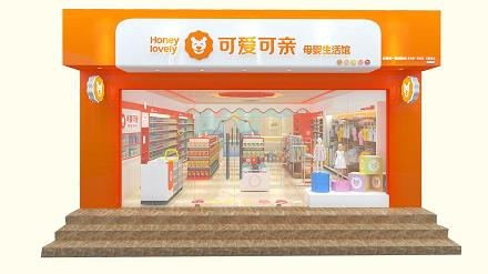 """可爱可亲丽江店即将盛大开业,""""4个1工程""""助力新店腾飞!"""