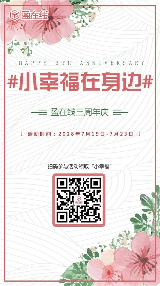 盈在线三周年活动火热进行中-焦点中国网
