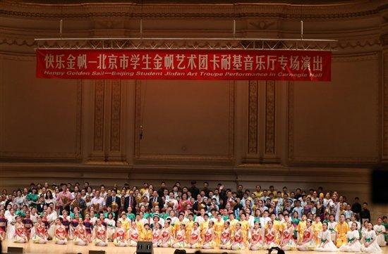 快乐金帆——北京市学生金帆艺术团卡耐基音乐厅专场演出圆满落幕