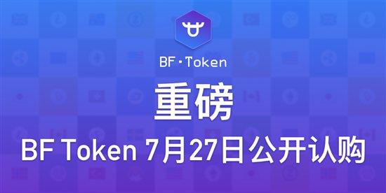 BitForex币夫交易所平台代币BF Token将于7月27日公开认购