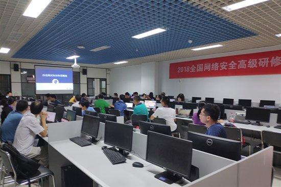 2018全国网络安全高级研修班圆