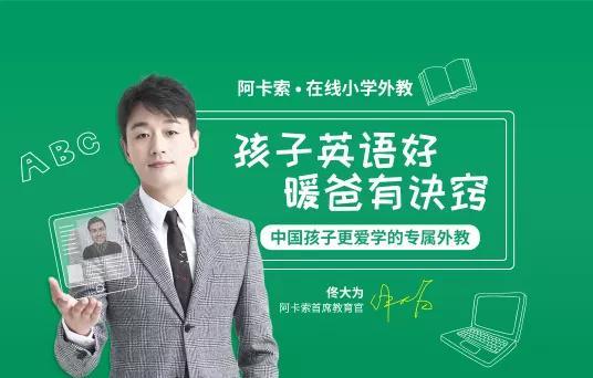 """""""国民暖爸""""佟大为代言阿卡索,出任首席教育官"""