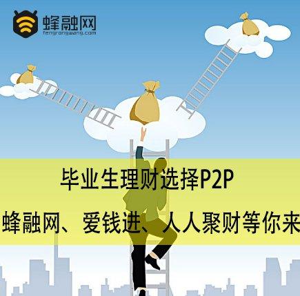 毕业生理财选择P2P 蜂融网、爱钱进、人人聚财等你来